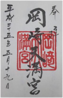 s0519-okazaki-tenmangu.jpg