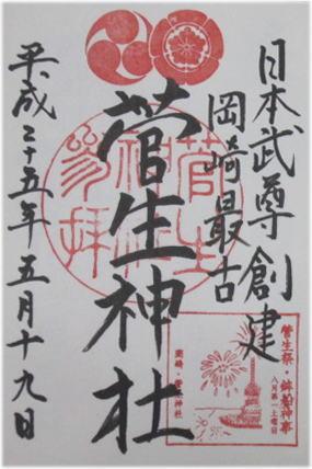 s0519-sugou-j.jpg