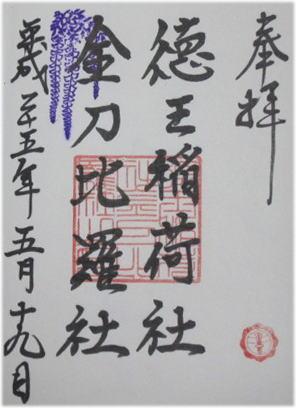 s0519-tokuou-inari.jpg