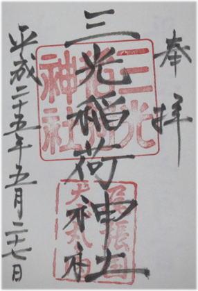 s0527-sankou-inari.jpg