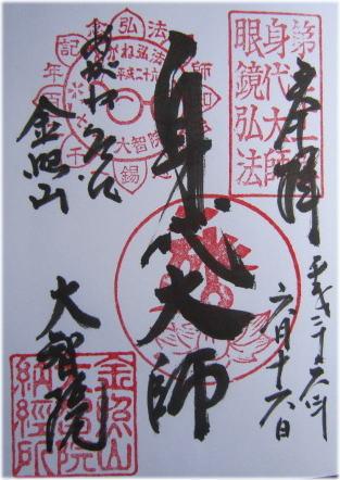 s0616-71-daichiin.jpg