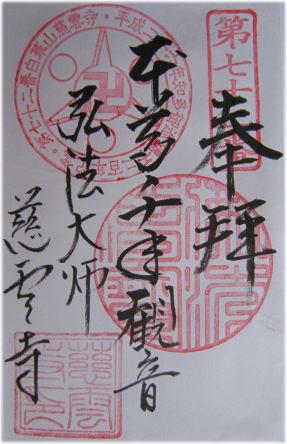 s0616-72-jiunji.jpg