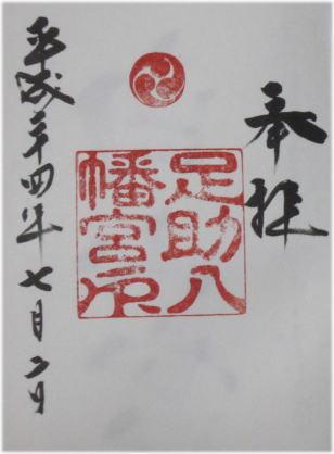 s120702-asuke-hachiman.jpg