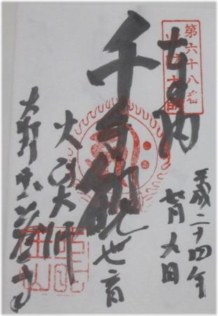s120709-houzouji.jpg
