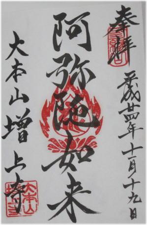 s121119-zoujouji-1.jpg