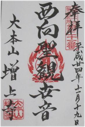 s121119-zoujouji-2.jpg