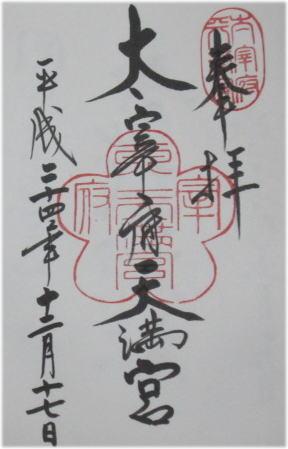 s121217-dazaihu1.jpg
