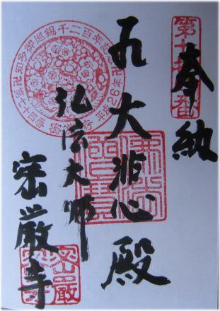 s140818-74-mitsugonji.jpg