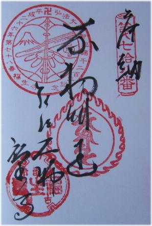 s140818-78-hukushouji.jpg