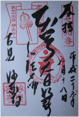 s140818-79-myorakuji.jpg