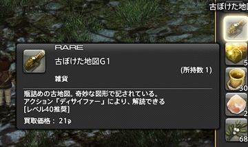 FF14_201403_029.png