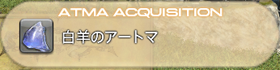 FF14_201406_055.png