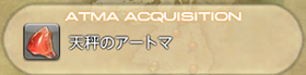 FF14_201406_056.png