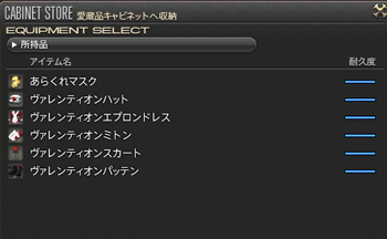 FF14_201406_057.png