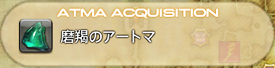 FF14_201407_22.png