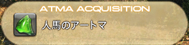 FF14_201407_24.png