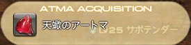 FF14_201407_25.png
