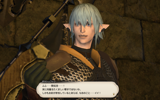 FF14_201408_17.png