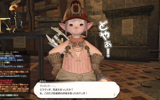 FF14_201408_20.png