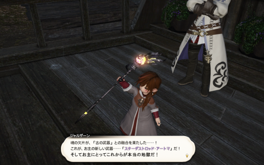 FF14_201408_32.png