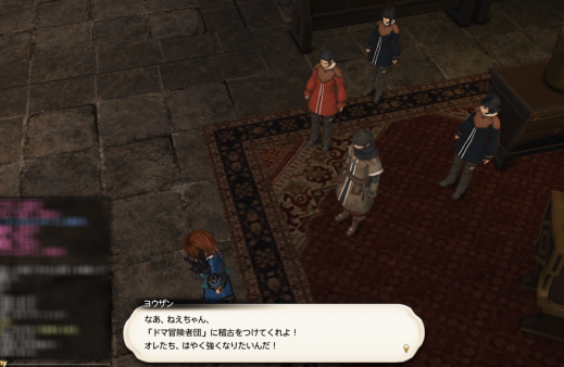 FF14_201408_41.png