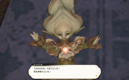 FF14_201408_50.png