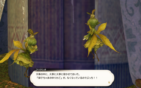 FF14_201408_51.png