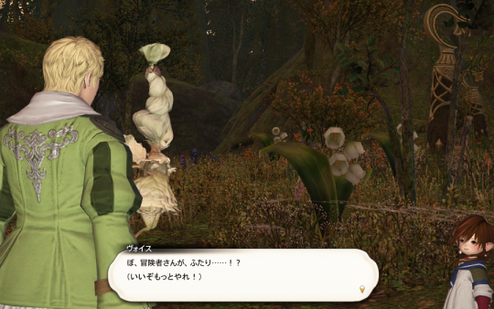 FF14_201408_54.png