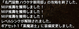 FF14_201408_59.png