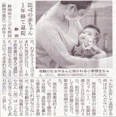 2014年2月1日日経新聞夕刊331グラムの赤ちゃん