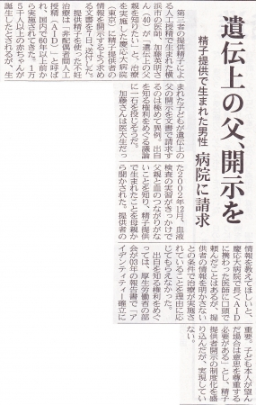 2014年3月8日AID日経新聞
