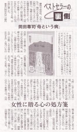 2014\2014年3月12日岡田尊司「母という病」