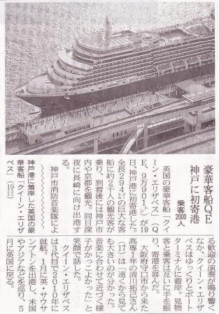 2014年3月19日QE神戸港