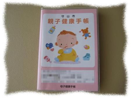2014年3月14日守山市の母子手帳