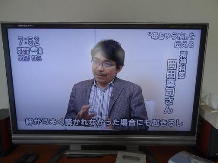 2014年3月10日岡田尊司NHK