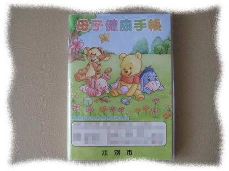 2014年3月24日江別市の母子手帳