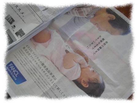 2014年4月1日日経坂本フジエさん