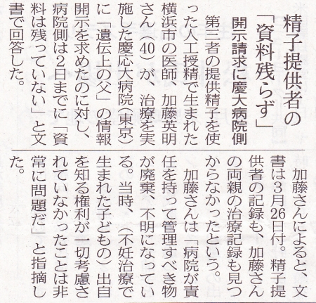 2014年4月2日日経夕刊AID