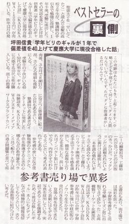 2014年4月2日日経書評女子高生