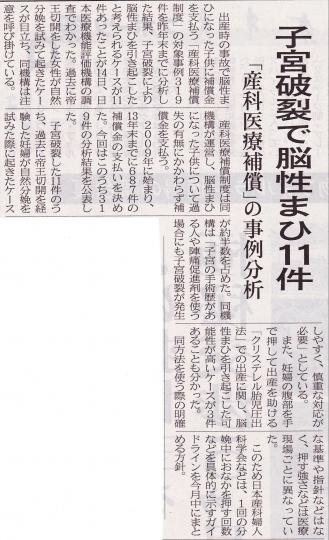 2014年4月15日リピート帝切CP.jpg
