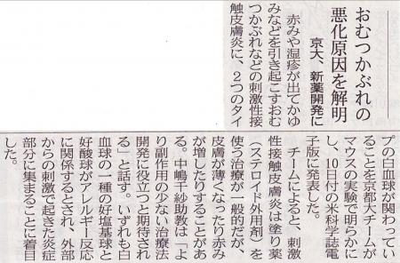 2014年4月11日オムツ被れの原因