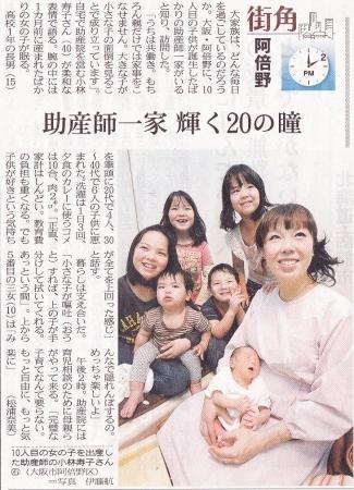 2014年4月26日小林さん10人目