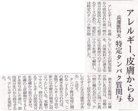 2014年4年6月4日日経朝刊アレルギー皮膚からも