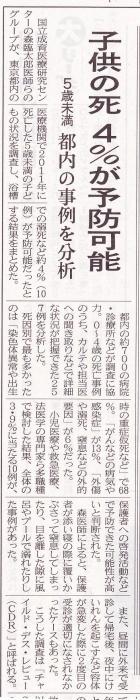 2014年4月17日日経朝刊子どもの事故