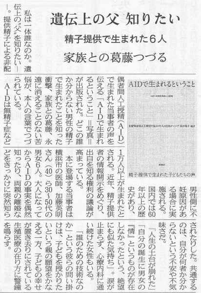 2014年5月21日日経夕刊遺伝上の上の父知りたい