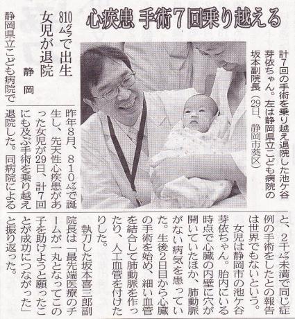2014年5月30日日経朝刊810グラム7回手術