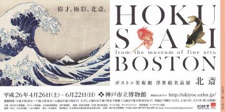 2014年6月11日北斎チケット
