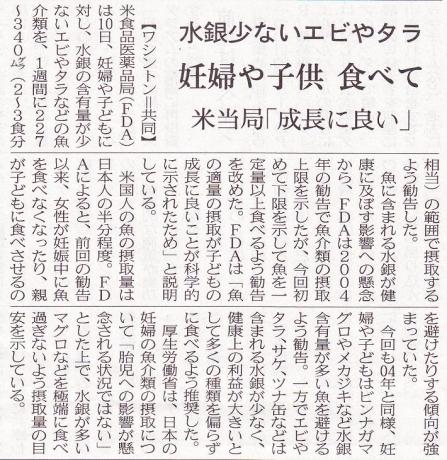 2014年6月11日日経夕刊水銀FDA