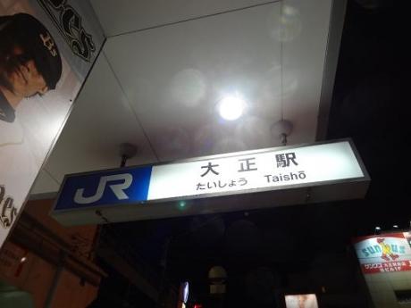 2014年7月1日JR大正駅