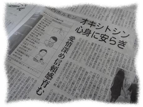 2014年7月13日日経オキシトシン